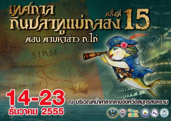 เทศกาลกินปลาทู และของดีเมืองแม่กลอง ครั้งที่ 15