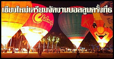 Thailand International Ballon 2012