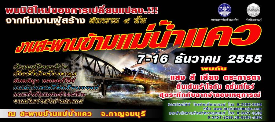 จังหวัดกาญจนบุรี เชิญเที่ยวงานสะพานข้ามแม่น้ำแคว 7-16 ธันวาคม 2555