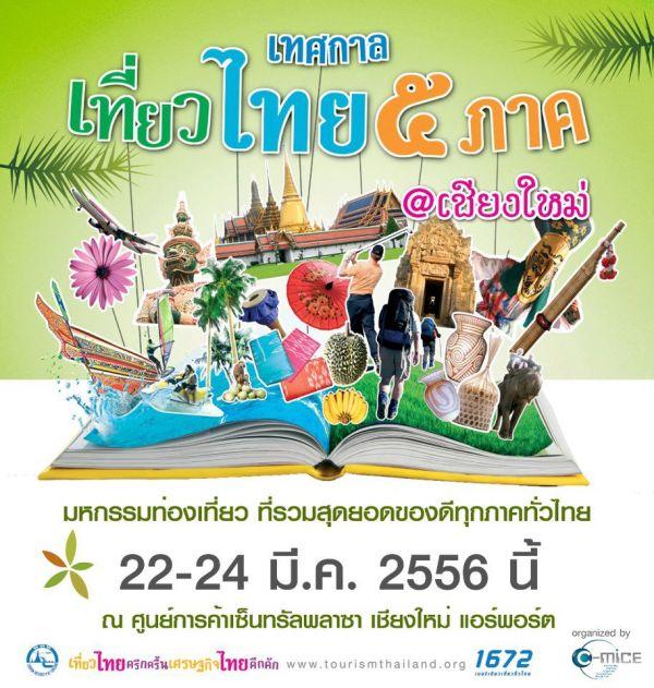 เทศกาลเที่ยวไทย 5 ภาค 2556 ณ เชียงใหม่ 22-24 มีนาคม 2556