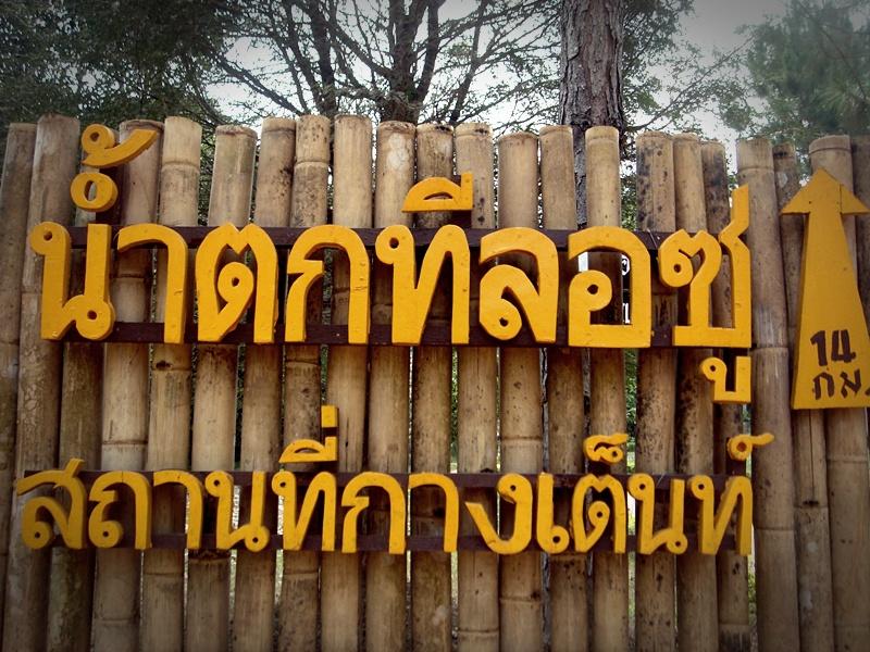 โปรแกรมทัวร์วิมานเมฆ รีสอร์ท (wimanmake resort)