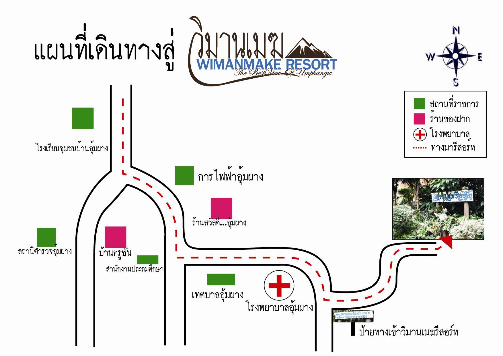 แผนที่เดินทางมายังวิมานเมฆ รีสอร์ท (wimanmake resort)