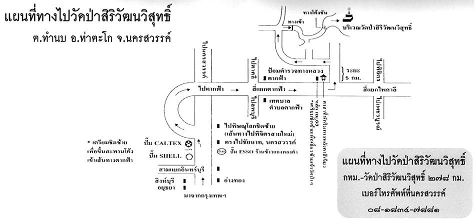แผนที่เดินทางมายังวัดป่าสิริวัฒนวิสุทธิ์
