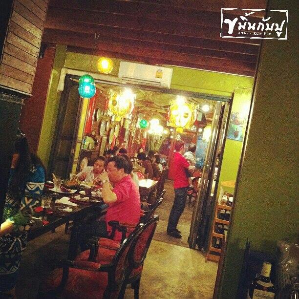 ขมิ้นกับปู ร้านอาหารบรรยากาศอบอุ่น ย่านรังสิต จังหวัดปทุมธานี