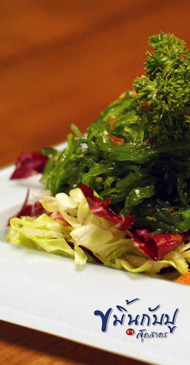 สลัดสาหร่ายญี่ปุ่น (น้ำสลัดงาญี่ปุ่น) - กินแบบผัก-ผัก
