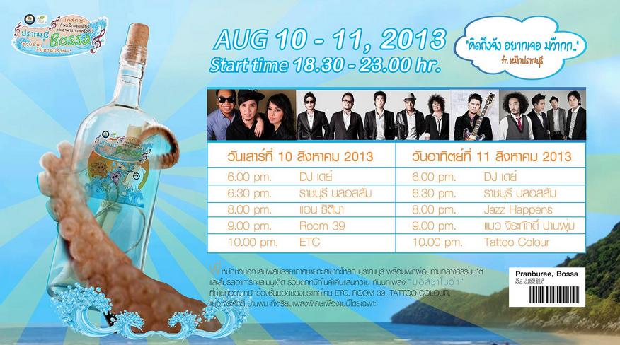 Agenda Pranburi Bossa 10-11Aug 2013 @ หาดเขากะโหลก ปราณบุรี