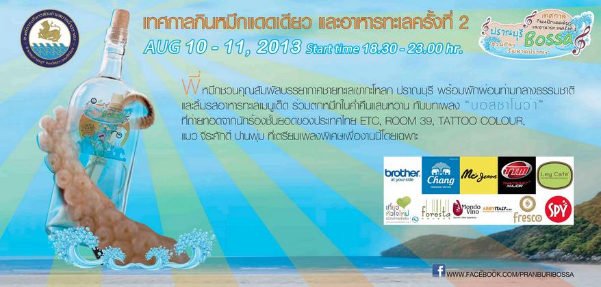 เทศกาลกินหมึกแดดเดียวและอาหารทะเลครั้งที่ 2 และมหกรรมคอนเสิร์ตดนตรีบอสซ่า 10 – 11 สิงหาคม 2556