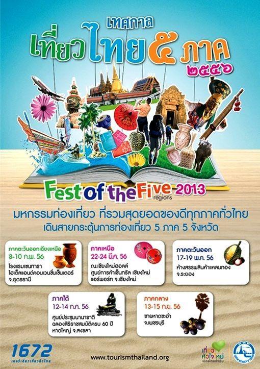 เชิญเที่ยว เทศกาลเที่ยวไทย 5 ภาค 2556 ณ ชายหาดชะอำ จังหวัดเพชรบุรี 13-15 กันยายน 2556