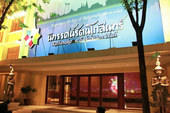 เที่ยวกรุงเทพฯ เที่ยวนิทรรศน์รัตนโกสินทร์ (Rattanakosin Exhibition Hall)