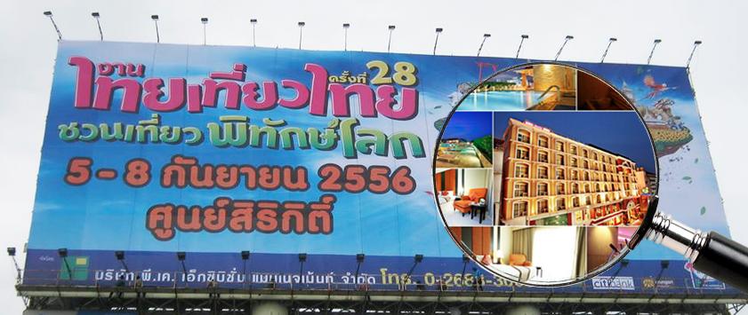 โปรโมชั่นและบูธที่น่าสนใจ ในงานไทยเที่ยวไทย ครั้งที่ 28 วันที่ 5-8 กันยายน 2556 ณ ศูนย์การประชุมแห่งชาติสิริกิติ์