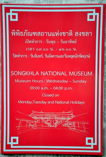 เที่ยวพิพิธภัณฑสถานแห่งชาติสงขลา จังหวัดสงขลา