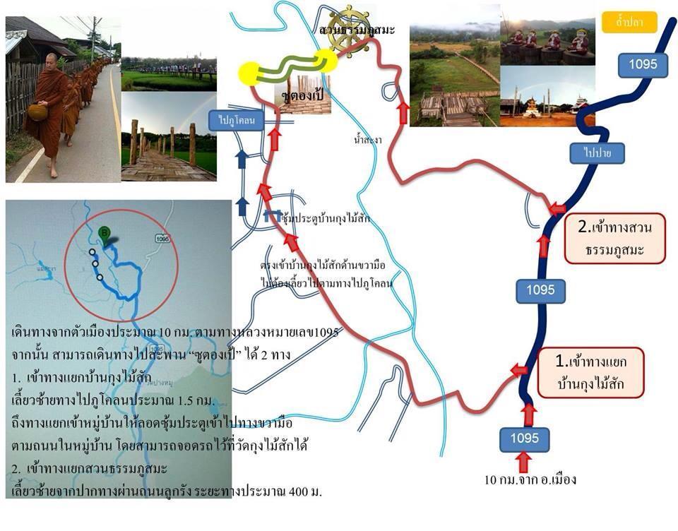 เส้นทางเดินทางไปยังสวนธรรมภูสมะ (ซูตองเป้)