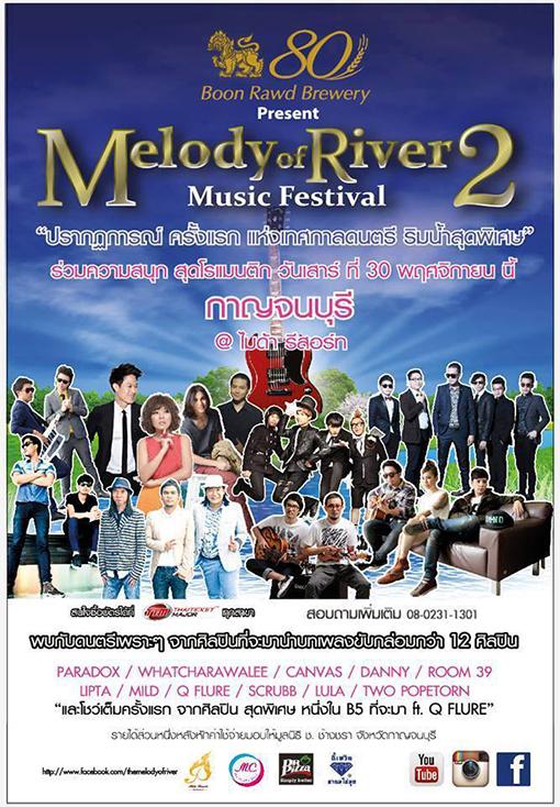 เชิญเที่ยวเทศกาลดนตรี Melody of River 2 Music Festival 30 พฤศจิกายน 2556 ณ ไมด้า รีสอร์ท จังหวัดกาญจนบุรี