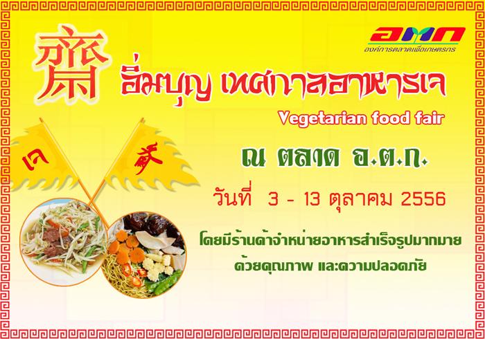 เทศกาลอาหารเจ Vegetarian food fair 3-13 ตุลาคม 2556 ณ ตลาด อ.ต.ก.