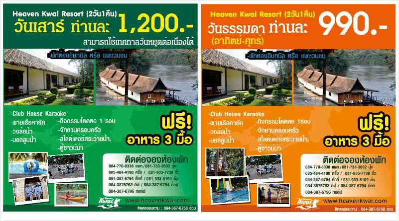 แพคเกจทัวร์ 2 วัน 1 คืน เฮฟเว่น แคว รีสอร์ท (Heaven Kwai Resort) จังหวัดกาญจนบุรี