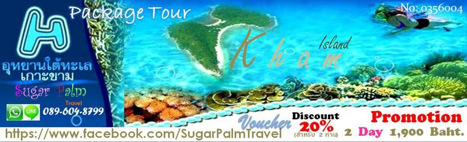 ทริปเที่ยวอุทยานใต้ทะเล เกาะขาม ดำน้ำดูประการัง พักผ่อน ทานอาหาร จังหวัดชลบุรี 2556