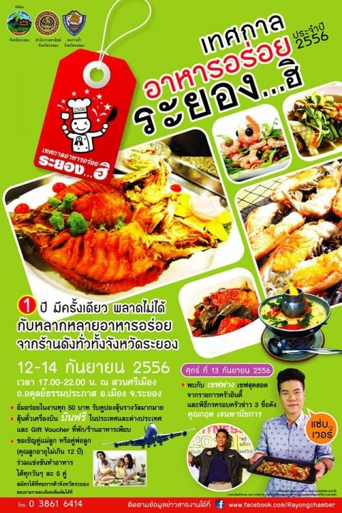เทศกาลอาหารอร่อย ระยอง…ฮิ 12-14 กันยายน 2556 ณ สวนศรีเมือง จังหวัดระยอง