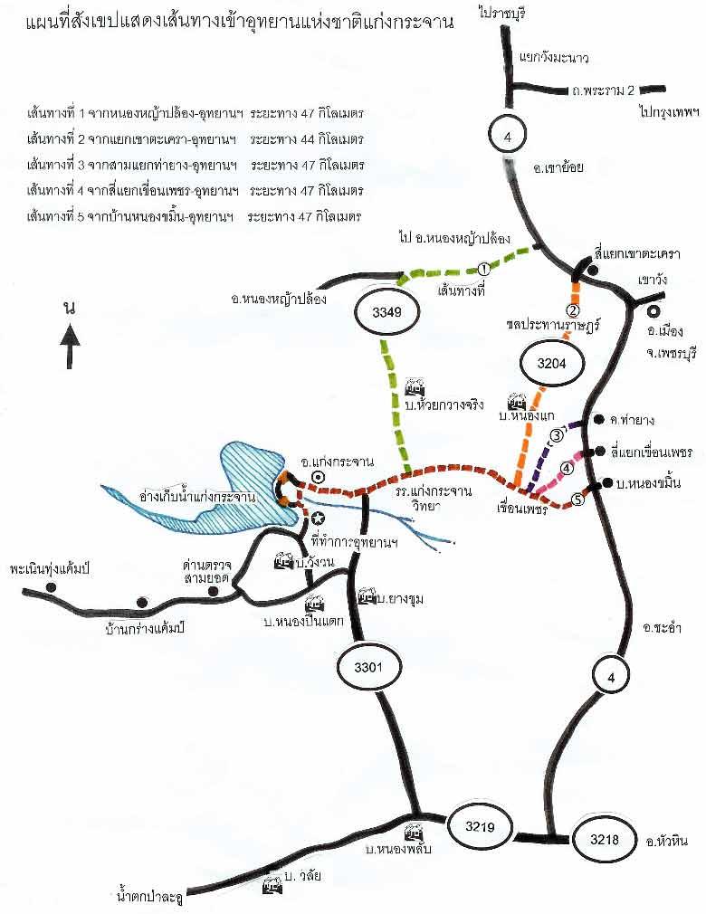 แผนที่เส้นทางอุทยานแห่งชาติแก่งกระจาน