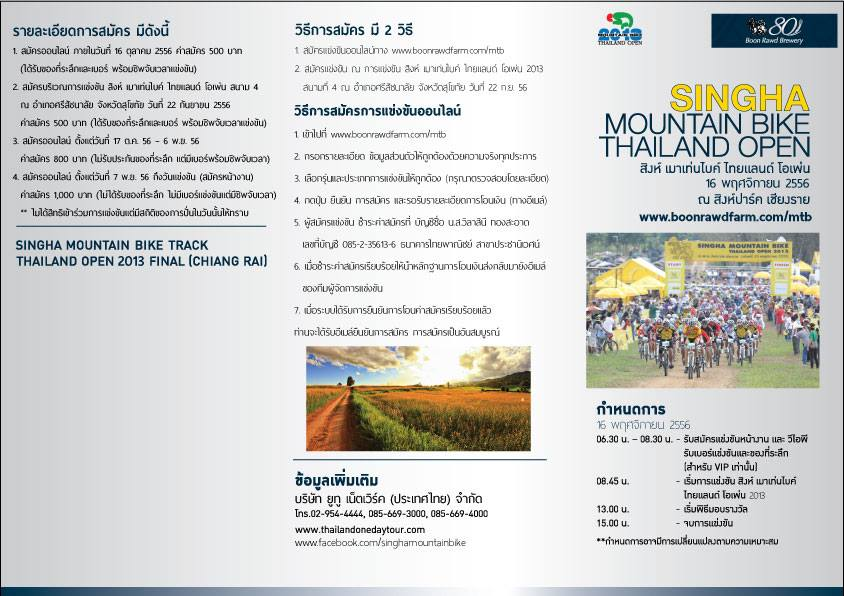 SINGHA Mountain Bike Thiland Open 2013