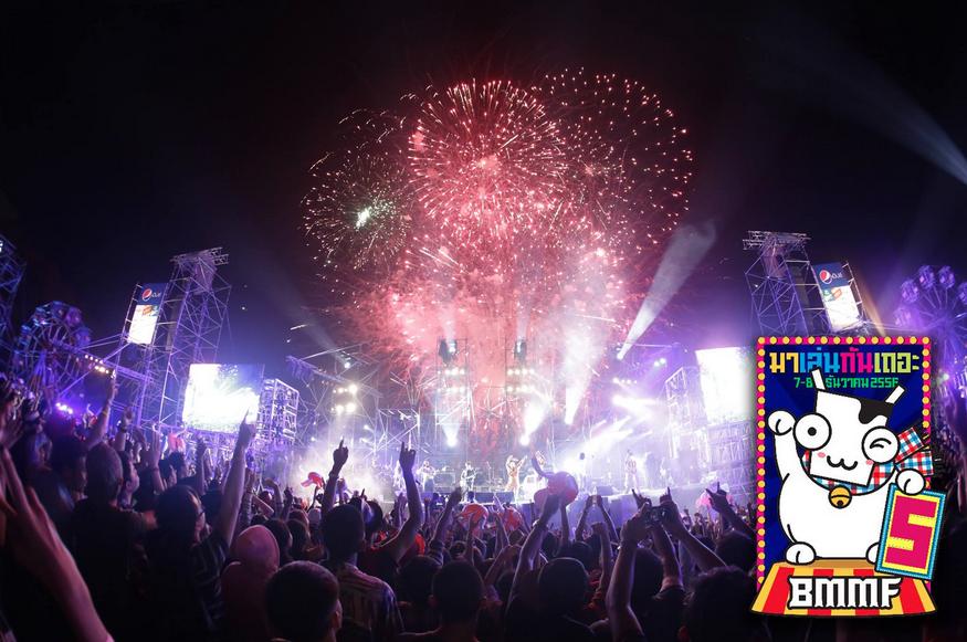 เทศกาลดนตรี มัน ใหญ่ มาก ปี 5 (Big Mountain Music Festival 5) วันที่ 7-8 ธันวาคม 2556 ณ โบนันซ่าเขาใหญ่