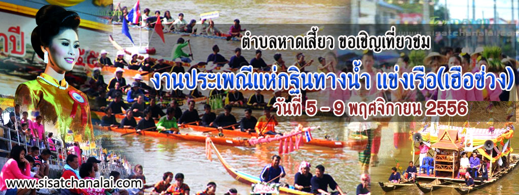งานประเพณีแห่กฐินทางน้ำ แข่งเรือ (เฮือซ่วง) และเทศกาลอาหารเทศบาลตำบลหาดเสี้ยว 5-9 พฤศจิกายน 2556