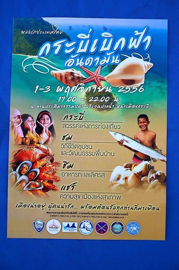 เปิดฤดูกาลท่องเที่ยว กระบี่เบิกฟ้าอันดามัน 2556 (Krabi Berg fah Andaman 2013) 1-3 พฤศจิกายน 2556