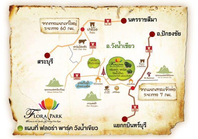 แผนที่เดินทางไปยังฟลอร่า พาร์ค (Flora Park) วังน้ำเขียว