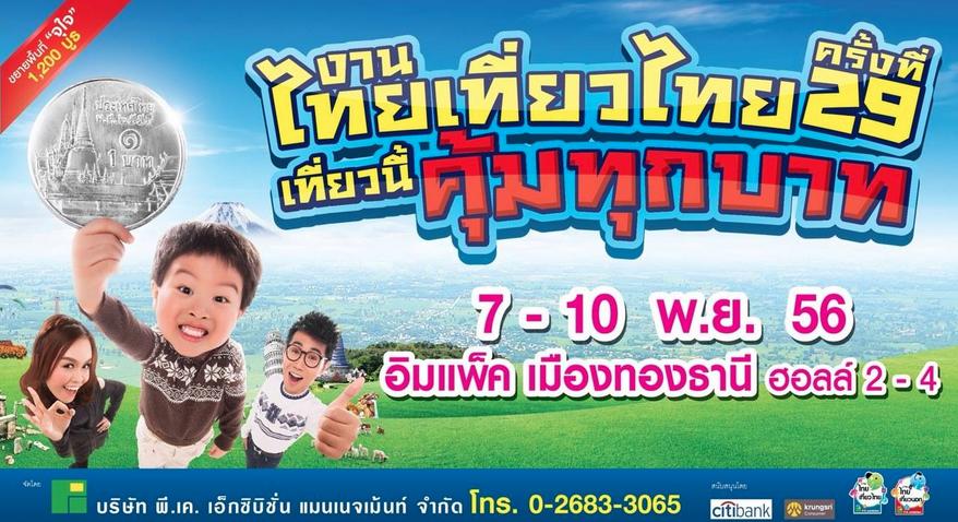 แพคเกจทัวร์และโปรโมชั่น งานไทยเที่ยวไทย ครั้งที่ 29 เที่ยวนี้คุ้มทุกบาท 7-10 พฤศจิกายน 2556 ณ อิมแพค เมืองทองธานี