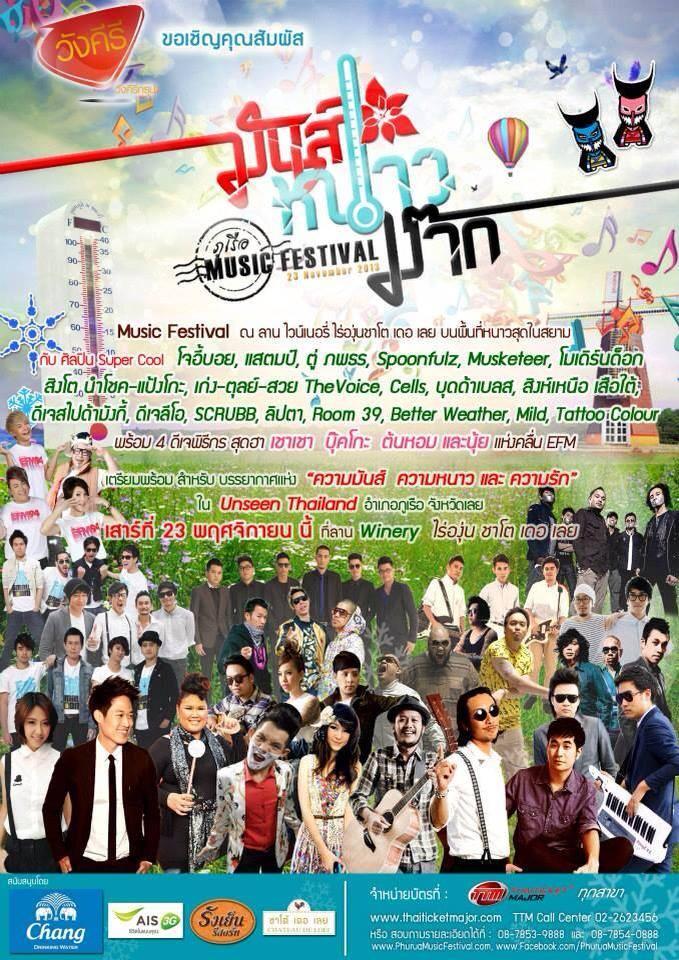 เทศกาลดนตรีภูเรือมิวสิคเฟสติวัล (Phurua Music Festival) 23 พฤศจิกายน 2556 ณ ภูเลย จังหวัดเลย