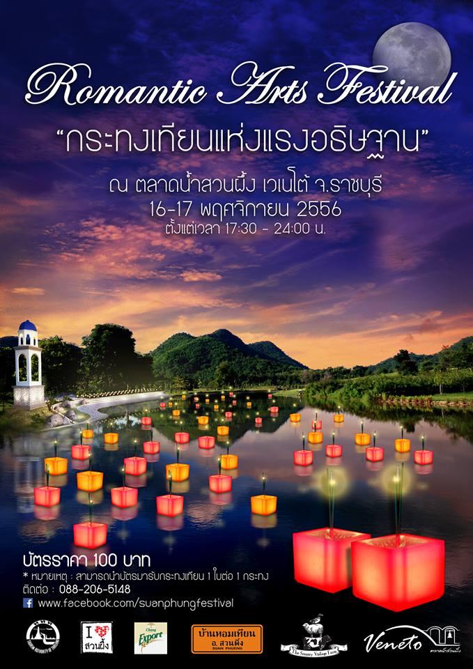 """เชิญเที่ยวงาน """"กระทงเทียนแห่งแรงอธิษฐาน"""" 16-17 พฤศจิกายน 2556 ณ ตลาดน้ำสวนผึ้ง เวเนโต้ จังหวัดราชบุรี"""