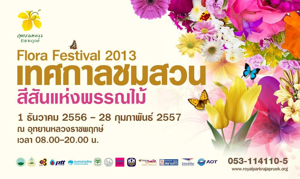 เทศกาลชมสวน สีสันแห่งพรรณไม้ (Flora Festival 2013) 1 ธันวาคม 2556 - 28 กุมภาพันธ์ 2557 ณ อุทยานหลวงราชพฤกษ์