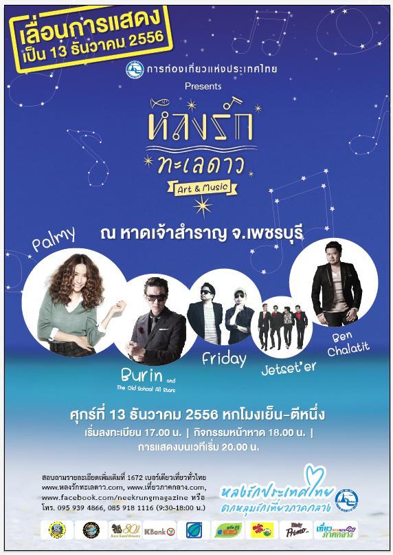 """คอนเสิร์ต """"หลงรักทะเลดาว Art & Music"""" 13 ธันวาคม 2556 ณ หาดเจ้าสำราญ จังหวัดเพชรบุรี"""