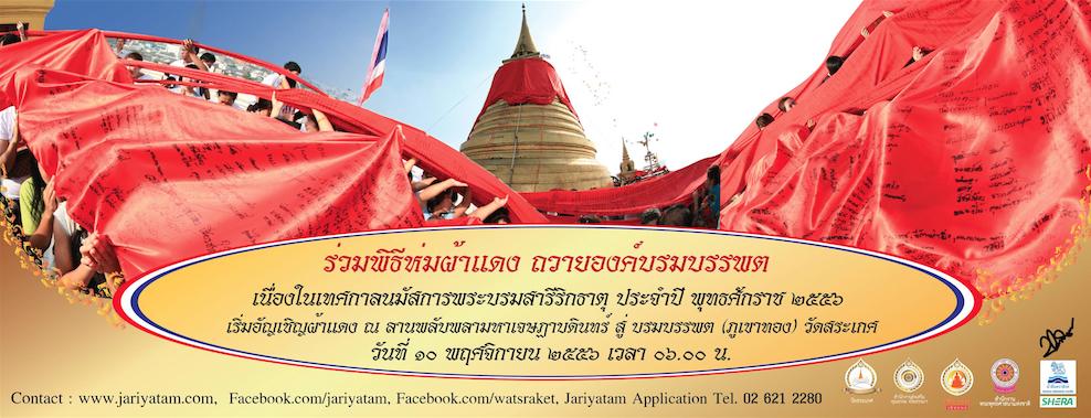 เทศกาลนมัสการพระบรมสารีริกธาตุ บรมบรรพต (ภูเขาทอง) ประจำปี 2556 ระหว่างวันที่ 10 - 19 พฤศจิกายน 2556