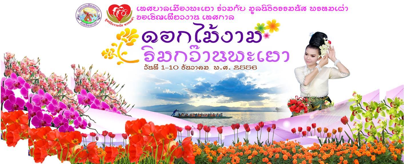 """เชิญเที่ยวงานเทศกาลไม้ดอก ไม้ประดับ """"งานดอกไม้งาม ริมกว๊านพะเยา"""" 1-10 ธันวาคม 2556 ณ บริเวณถนนชายกว๊าน ริมกว๊านพะเยา"""