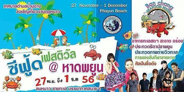 งานเทศกาลฤดูหนาว ประจำปี 2556 (Ban chang Seafood Festival 2013) วันที่ 27 พฤศจิกายน - 1 ธันวาคม 2556 จังหวัดระยอง