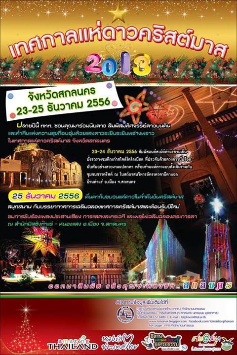 เทศกาลแห่ดาวคริสต์มาส จังหวัดสกลนคร 23-25 ธันวาคม 2556