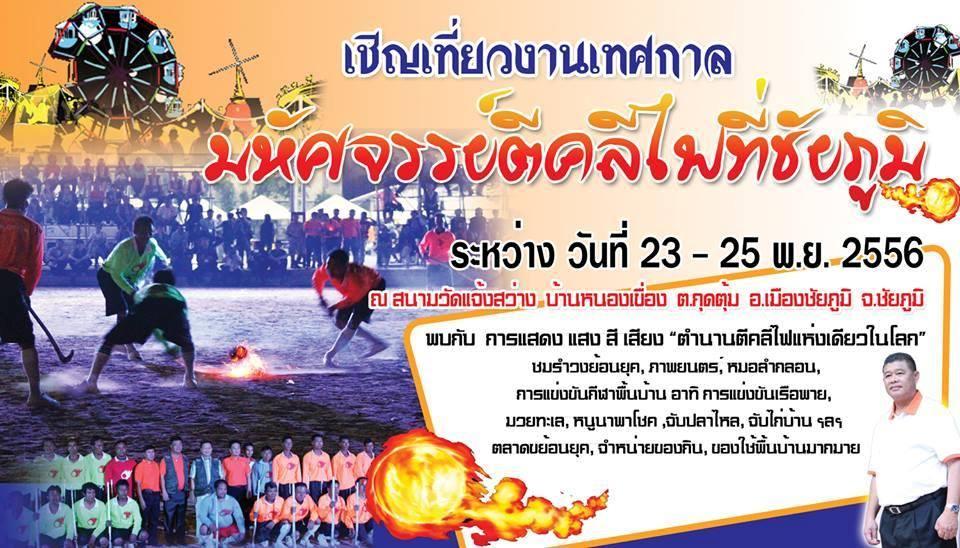 """เทศกาล """"มหัศจรรย์คลีไฟ ที่ชัยภูมิ"""" 23 – 25 พฤศจิกายน 2556"""