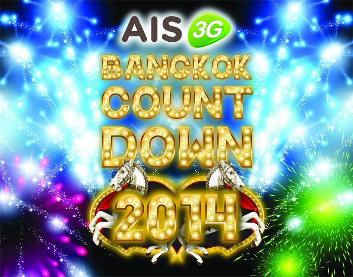 """เทศกาลส่งท้ายปีเก่า ต้อนรับปีใหม่ """"AIS Bangkok Countdown 2014 @ CentralWorld"""" 31 ธันวาคม 2556 บริเวณด้านหน้าศูนย์การค้าเซ็นทรัลเวิลด์ และถนนราชดำริ"""