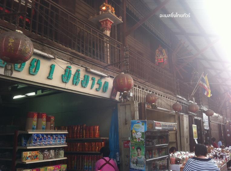 เทศกาลอร่อยดีกินฟรีทั้งตลาด 31 ธันวาคม 2556 ณ ตลาดร้อยปีสามชุก จังหวัดสุพรรณบุรี
