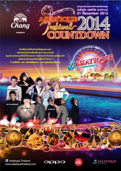 เที่ยวปีใหม่ เอเชียทีค เฟสติวัล เคานท์ดาวน์ 2014 (ASIATIQUE Festival Countdown 2014) วันที่ 31 ธันวาคม 2556 ณ เอเชียทีค เดอะ ริเวอร์ฟร้อนท์