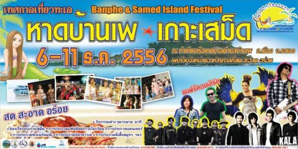 งานเทศกาลเที่ยวทะเล หาดบ้านเพเกาะเสม็ด ครั้งที่ 13 ระหว่างวันที่ 6-11 ธันวาคม 2556 ณ ท่าเทียบเรือเทศบาล จังหวัดระยอง