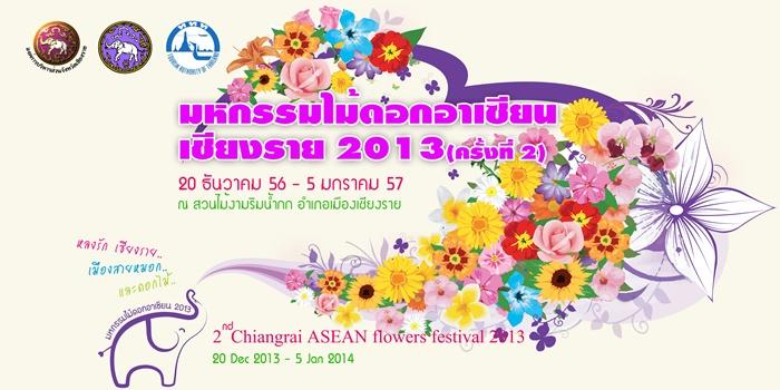 มหกรรมไม้ดอกอาเซียนเชียงราย 2013 (Chiangrai ASEAN Flowers Festival 2013)20 ธันวาคม 2556 - 5 มกราคม 2557 ณ สวนไม้งามริมน้ำกก จังหวัดเชียงราย