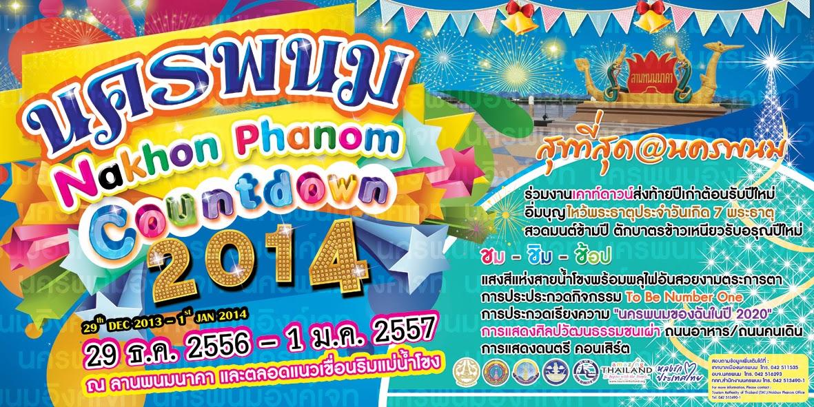 เฉลิมฉลองเทศกาลปีใหม่ (Nakhonphanom Countdown 2014) 29 ธันวาคม 2556 - 1 มกราคม 2557 ณ บริเวณลานพนมนาคา อำเภอเมือง จังหวัดนครพนม