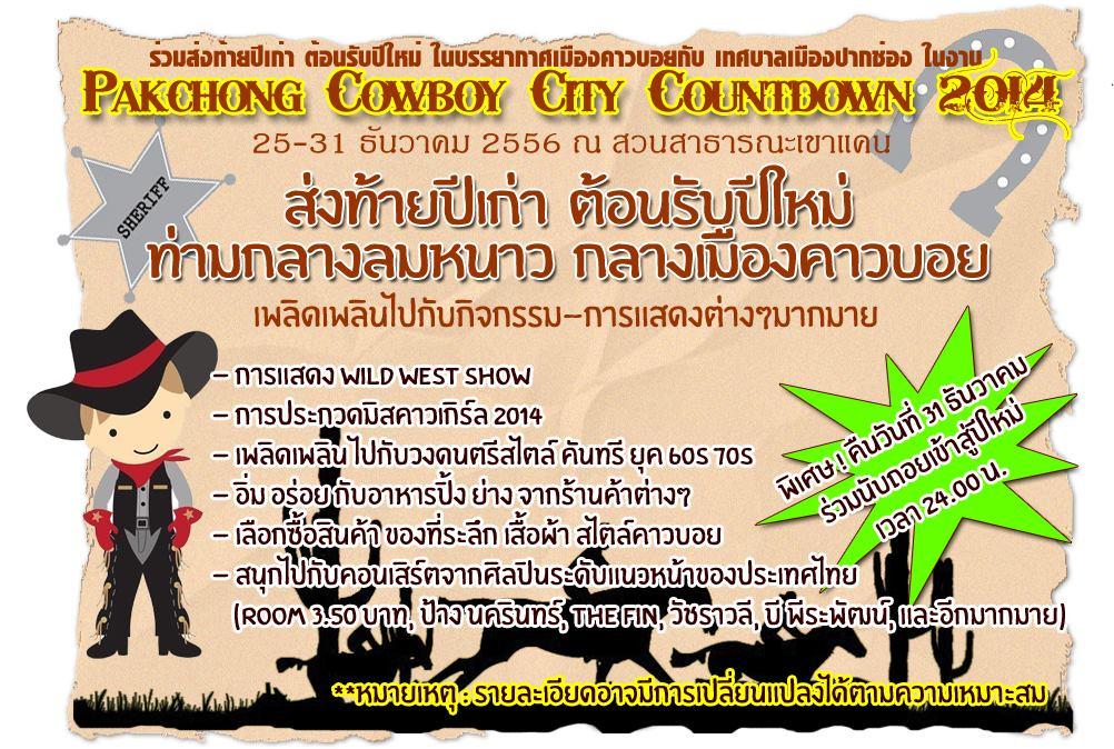 งานคาวบอย ซิตี้ เค้าท์ดาวน์ 2014 (Pakchong Cowboy City Countdown 2014) ระหว่างวันที่ 25-31 ธันวาคม 2556 ณ สวนสาธารณะเขาแคน อำเภอปากช่อง จังหวัดนครราชสีมา
