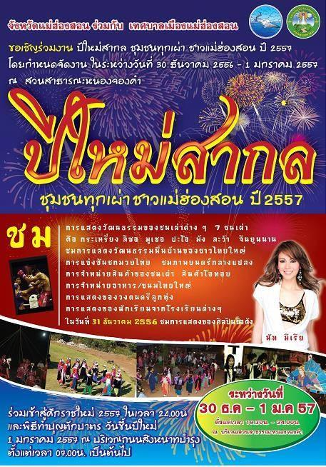 ปีใหม่สากล ชุมชนทุกเผ่า ชาวแม่ฮ่องสอน 30 ธันวาคม 2556 - 1 มกราคม 2557 ณ สวนสาธารณะหนองจองคำ