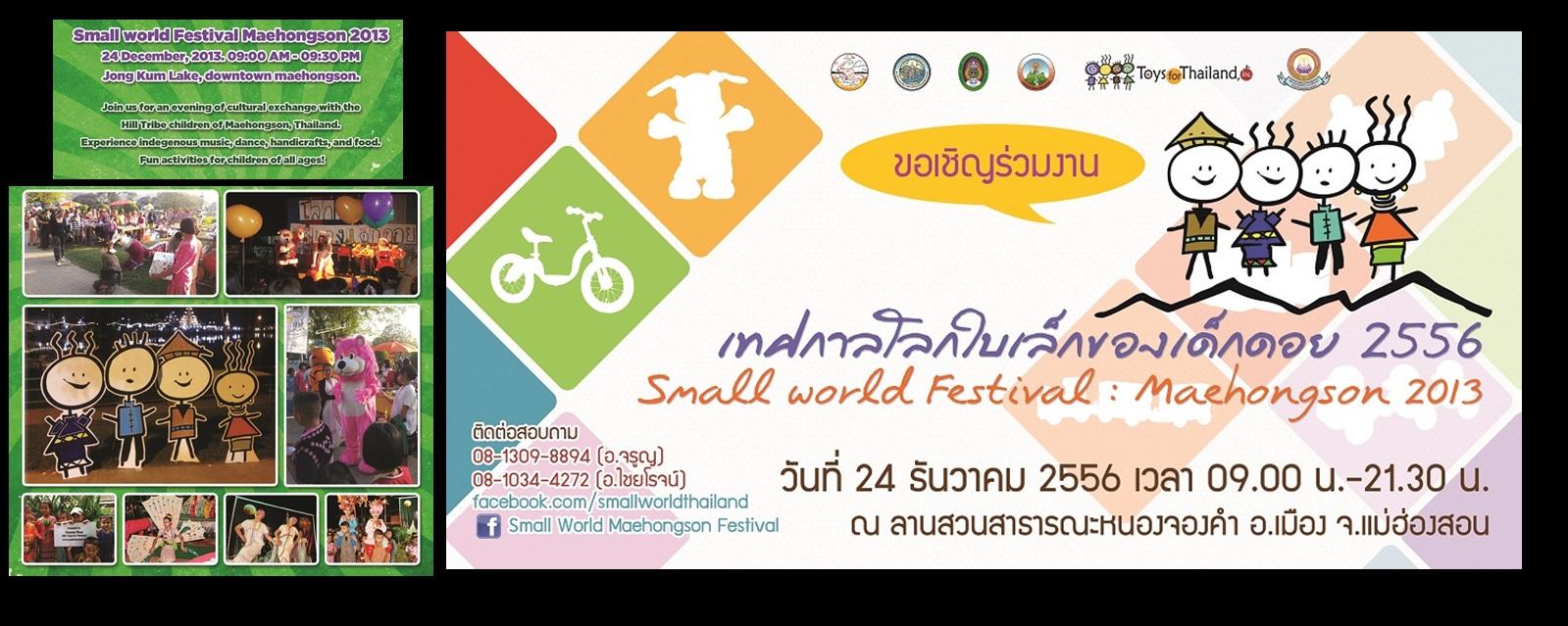 เทศกาลโลกใบเล็กของเด็กดอย (Small World Festival) 24 ธันวาคม 2556 ณ ลานสวนสาธารณะหนองจองคำ จังหวัดแม่ฮ่องสอน