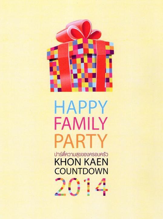 เทศกาลส่งท้ายปีเก่า ต้อนรับปีใหม่ (Khon Kaen Countdown 2014) 25-31 ธันวาคม 2556 ณ ถนนศรีจันทร์ บริเวณประตูเมืองขอนแก่น