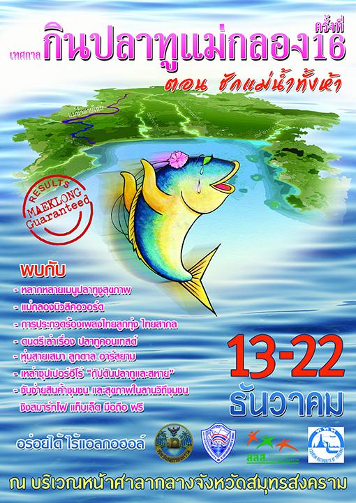เทศกาลกินปลาทูและของดีเมืองแม่กลอง ปี 2556 ครั้งที่ 16 วันที่ 13-22 ธันวาคม 2556 ณ บริเวณหน้าศาลากลางจังหวัดสมุทรสงคราม อำเภอเมือง จังหวัดสมุทรสงคราม