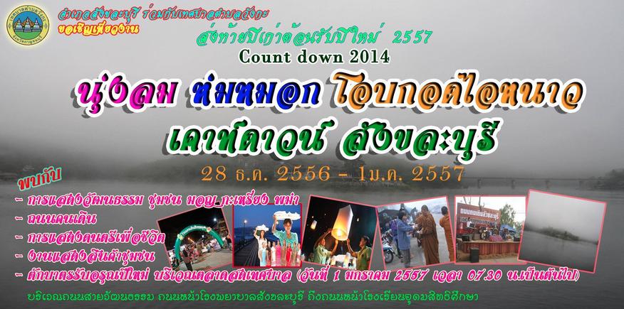 นุ่งลม ห่มหมอก โอบกอดไอหนาว เคาท์ดาวน์ สังขละบุรี (Countdown 2014) 28 ธันวาคม 2556 - 1 มกราคม 2557 ณ จังหวัดกาญจนบุรี