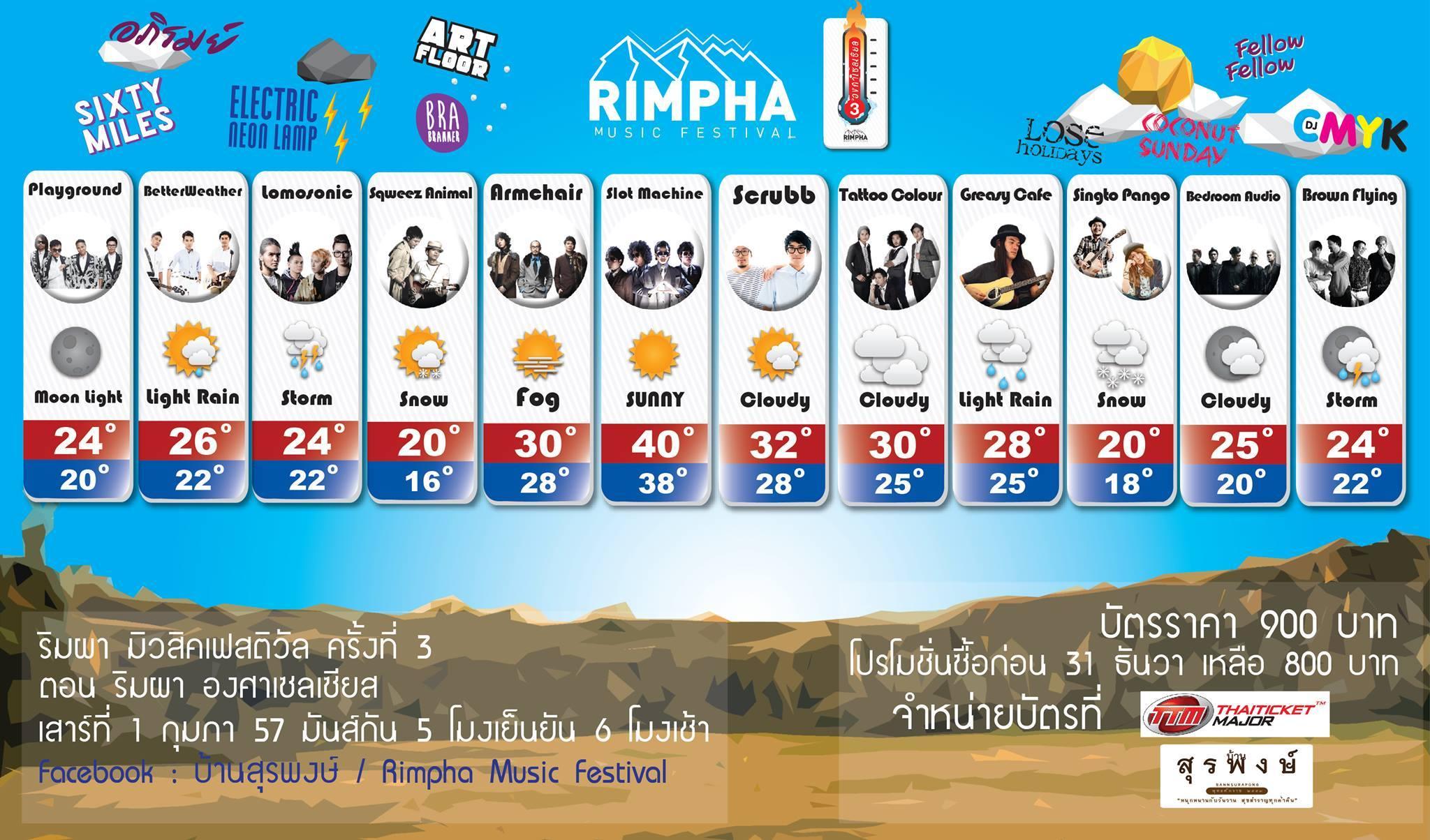 คอนเสิร์ตริมผามิวสิคเฟสติวัล ครั้งที่ 3 (RIMPHA MUSIC FESTIVAL 3) วันที่ 1 กุมภาพันธ์ 2557 ณ เขาไทร็อค จังหวัดสระบุรี